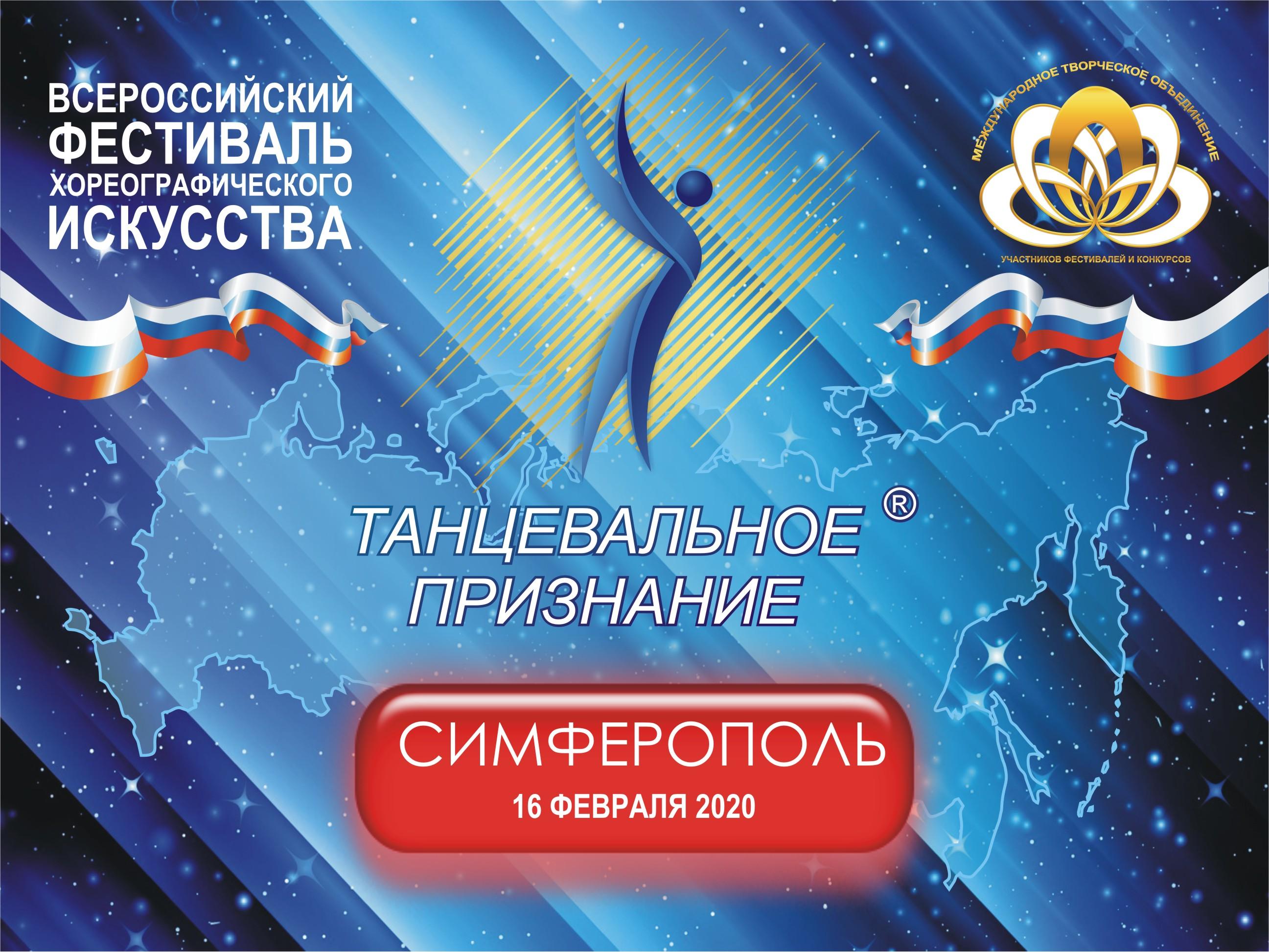 Всероссийский фестиваль