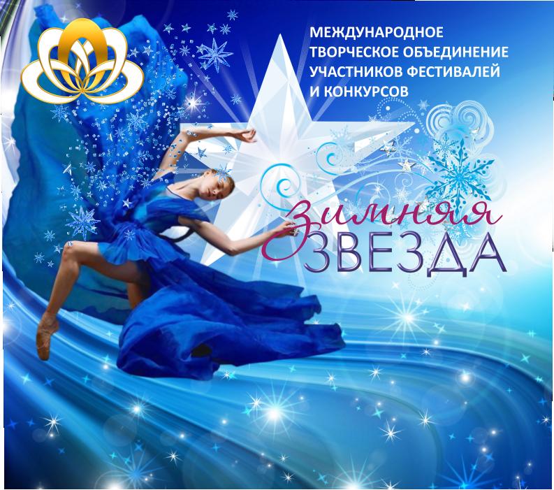 """Всероссийский конкурс-фестиваль """"Зимняя звезда"""""""