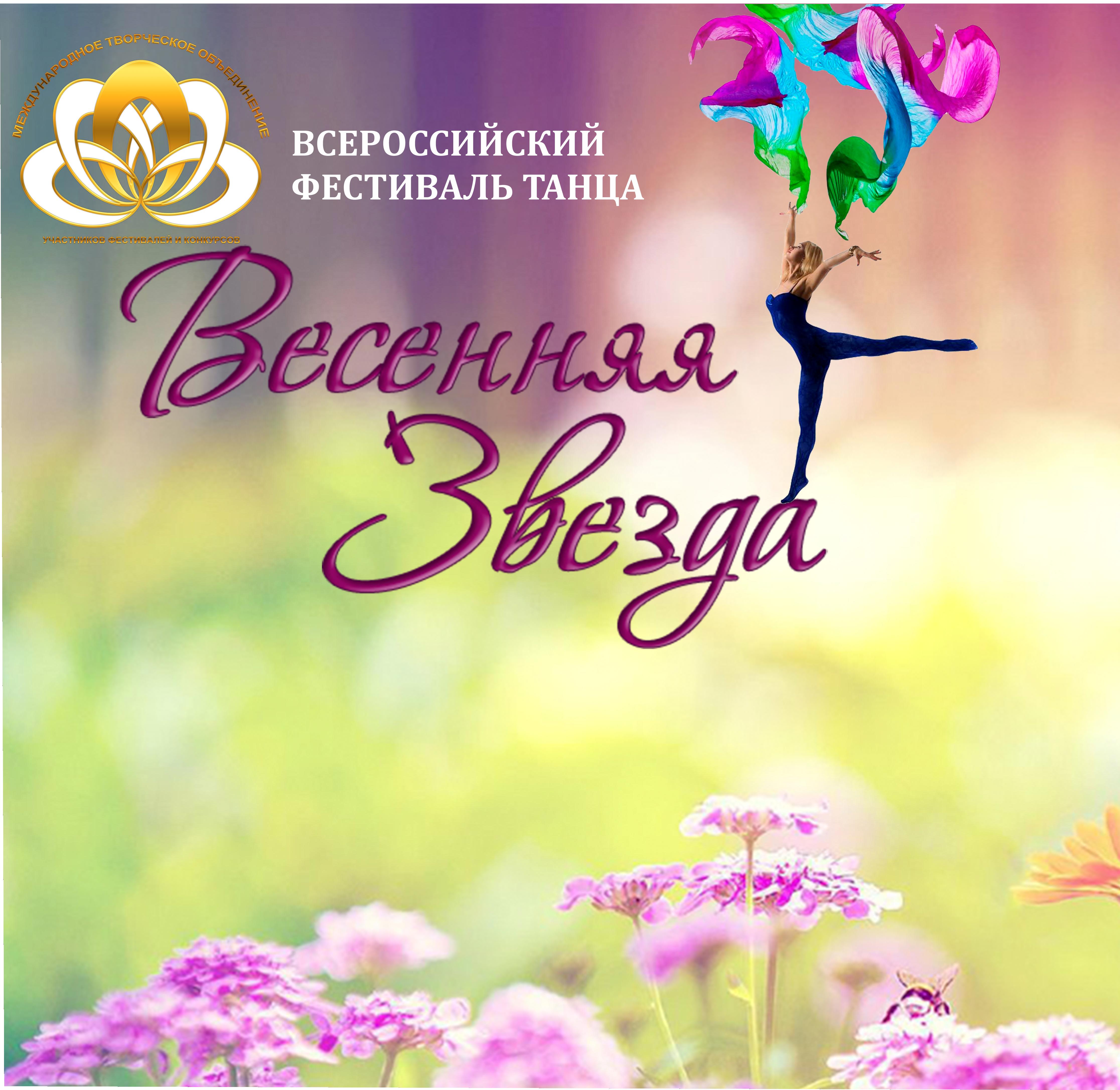 """Всероссийский конкурс-фестиваль """"Весенняя звезда"""""""