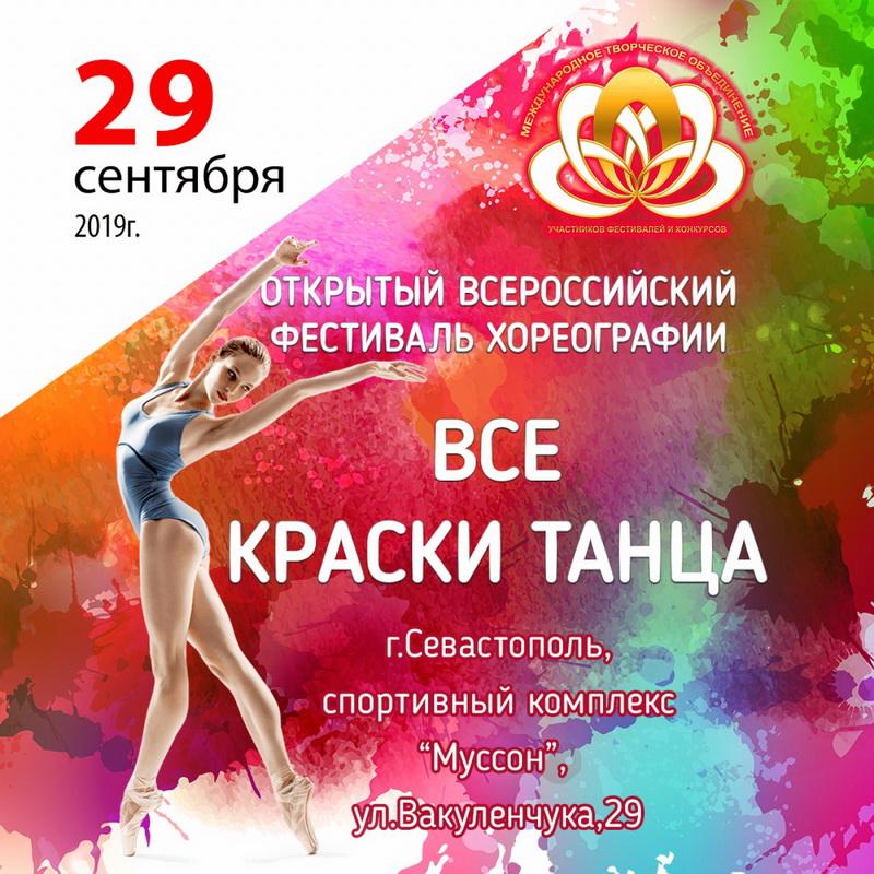 Открытый всероссийский фестиваль хореографии Все краски танца