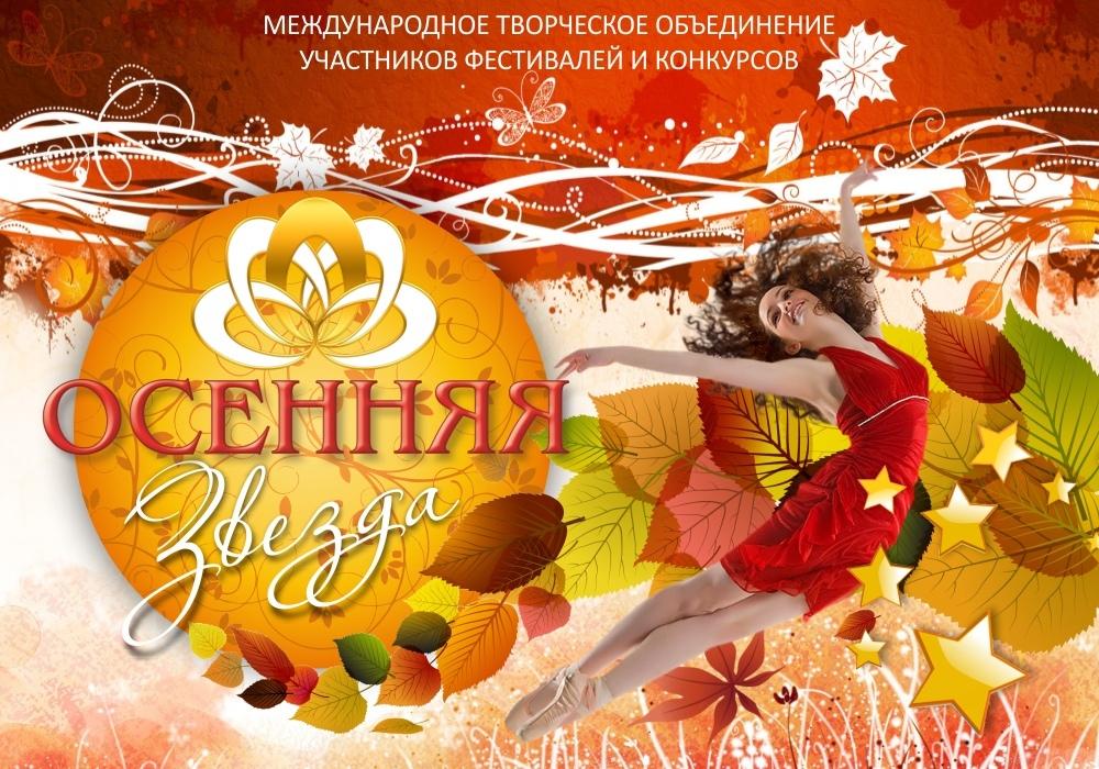 Фестиваль хореографии Осенняя звезда