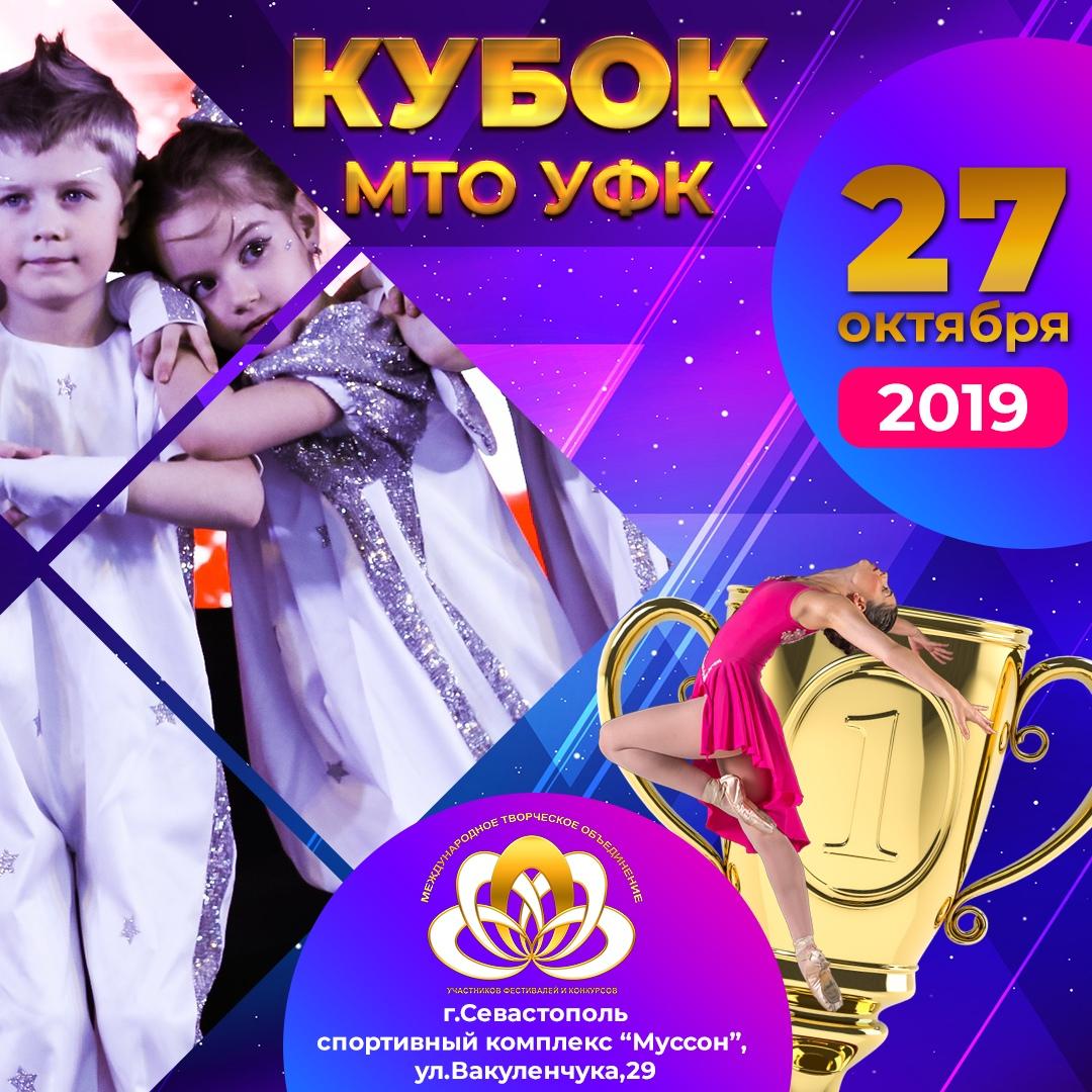 Рейтинговый фестиваль по хореографии МТО УФК