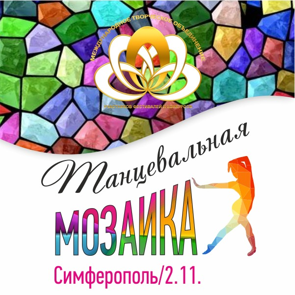 Фестиваль искусств Танцевальная мозаика