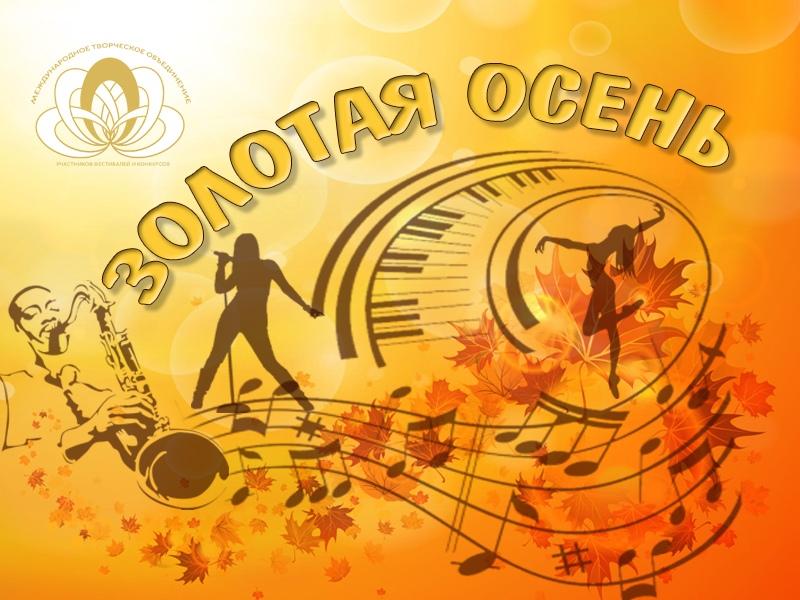 Открытый фестиваль искусств Золотая осень