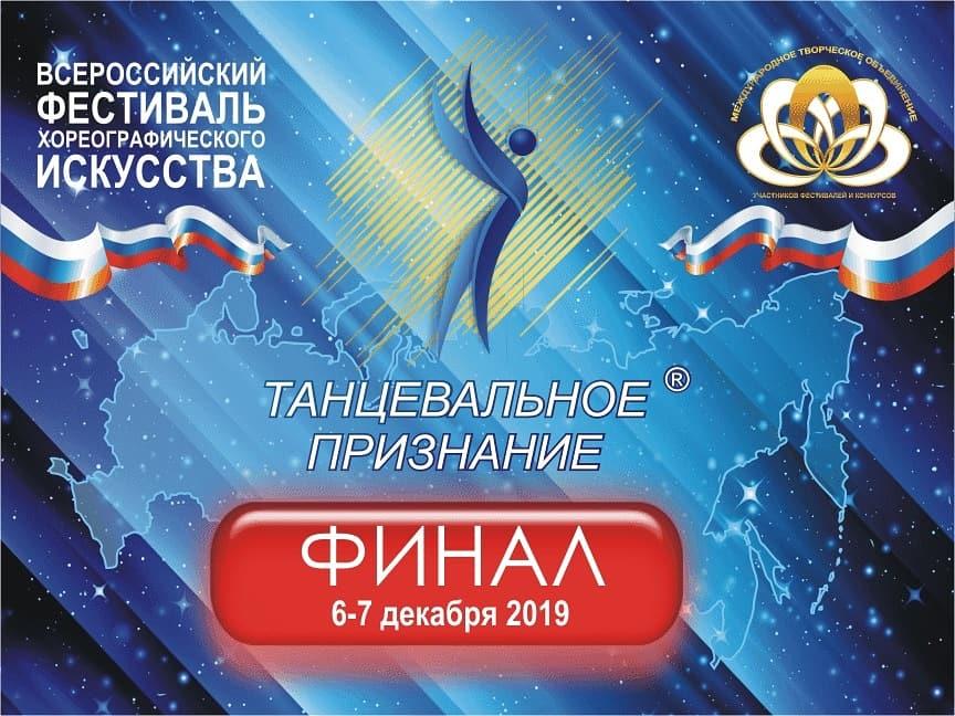 Всероссийский фестиваль танцевального искусства