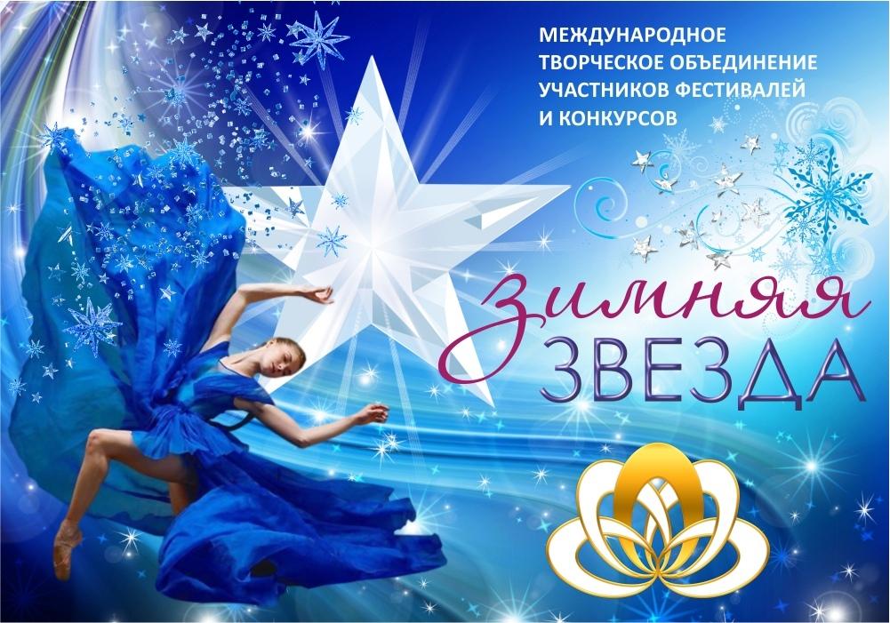 Всероссийский фестиваль танца Зимняя Звезда