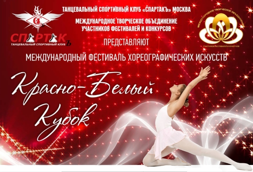 Международный фестиваль хореографических искусств Красно-белый кубок Крыма
