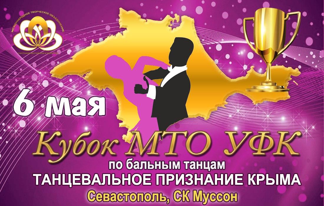 Кубок МТО УФК