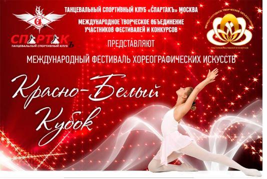 Красно-белый кубок Крыма