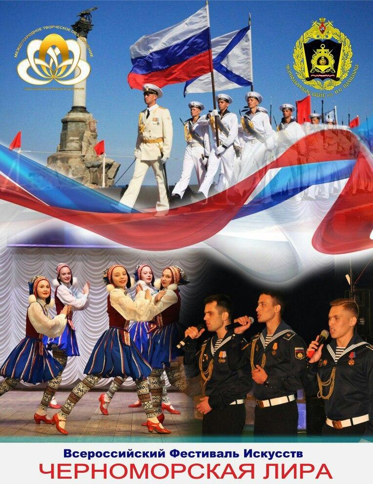 II Традиционный фестиваль Черноморская Лира